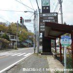 武尊口バス停(関越交通)