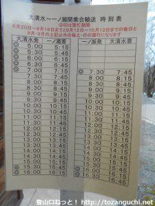 大清水~一ノ瀬シャトルバス時刻表