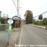 戸神町バス停(関越交通)