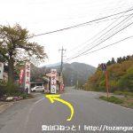 迦葉山バス停北側の分岐を左に入る