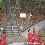 弥勒寺の洗心池に架かる橋を渡ったらすぐ右に進む