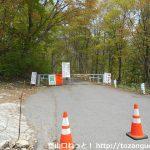 谷川岳の登山指導センター前のゲート