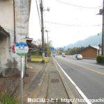 休石バス停(関越交通)