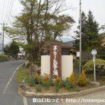 まんてん星の湯バス停(関越交通)