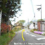 猿ヶ京の旧三国街道(中部北陸自然歩道)の入口