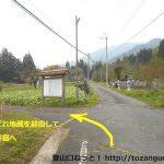 旧三国街道猿沢の上がりの入口T字路