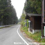 永井宿郷土館入口バス停(みなかみ町町営バス)