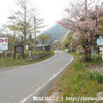 赤沢スキー場入口バス停(みなかみ町町営バス)