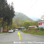赤沢スキー場の入口T字路