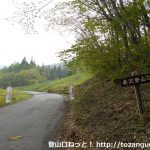 赤沢スキー場の入口にある稲包山登山口