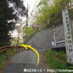 永井宿郷土館前の坂を上がって国道17号線に出たところ