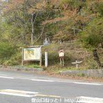 国道17号線の永井にある旧三国街道の登山道入口(中部北陸自然歩道の入口)