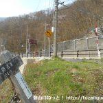法師温泉からの登山道が三国トンネルの手前で国道17号線に出るところ