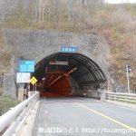 国道17号線の三国トンネル東(南)出口前