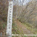 国道17号線の三国トンネル東(南)出口右側からガードを乗り越えたところにある三国峠への登山道入口(中部北陸自然歩道の入口)