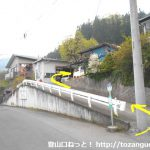 駒岩バス停横の坂を上がる