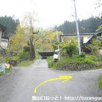 駒岩バス停横の坂を上がって民家前で右折