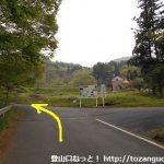 岩櫃城跡(岩櫃山)の平沢登山口の登山者用駐車場前