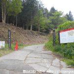 岩櫃城跡(岩櫃山)の平沢登山口