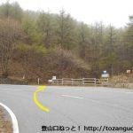 県道54号線の二度上峠下登山口前(浅間隠山登山口前)