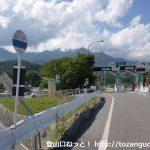松川インターバス停(伊那バス:南アルプス登山バス「鳥倉線」)