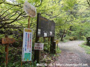 熊倉山の林道コース(白久林道コース)の登山口