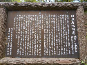 日本水の案内板