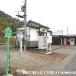 郷原駅バス停(関越交通)
