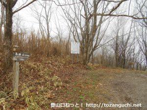二度上峠の鼻曲山・氷妻山方面の縦走コースの入口