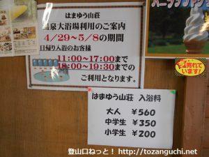 わらび平キャンプ場の入浴料金