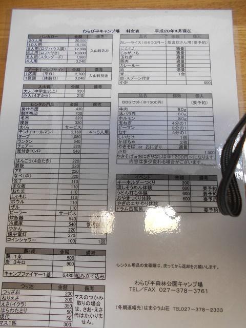 わらび平森林公園キャンプ場の利用料金表
