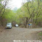 角落山の男坂コース登山口前