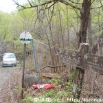 角落山の男坂コース登山口に設置されている道標