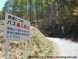 御座山の白岩コースの登山口に向かう農道の入口に設置してあるバス進入禁止の案内板