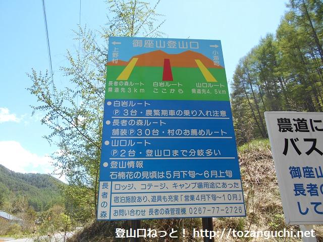 白岩コースに向かう農道の入口に設置してある御座山の登山コースの案内板