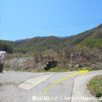 御座山の白岩コースの登山口に向かう農道の分岐②
