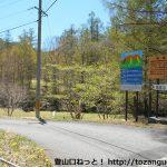 長者の森に設置してある御座山のハイキングコースを示す案内板