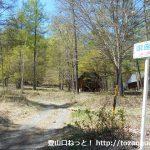 長者の森の御座山ハイキングコース入口に設置されている道標