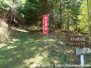 茂来山の槙沢登山口から見る登山道
