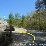 茂来山の霧久保沢登山口に行く途中の採石工場前のT字路を左折