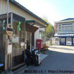 川上駅バス停(川上村村営バス)