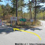 峰越林道の入口
