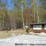 毛木平(毛木場駐車場)の甲武信ヶ岳登山道入口