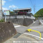 城山入口バス停横のT字路を左に入る