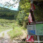 杓子山城跡の遊歩道入口