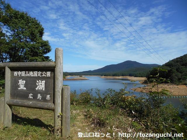 聖湖(広島県北広島町)