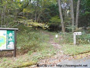岳山の矢多田北登山口