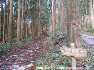 三国山(新見市)の登山口に設置されている道標