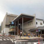備中高梁駅(西口)