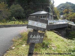 三坂山の登山口への入口に設置してある「大山みち」と表示されている道標